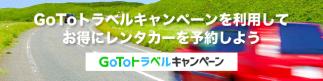 GoToトラベルキャンペーンでレンタカーをお得に利用しよう !
