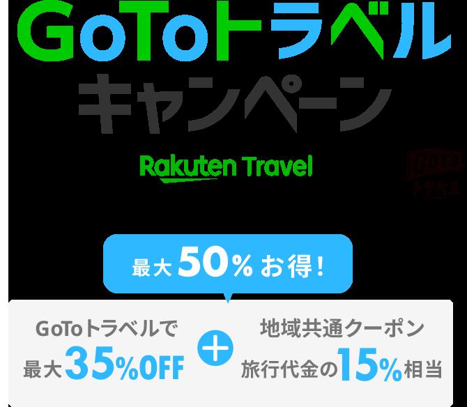 GoToトラベルキャンペーン