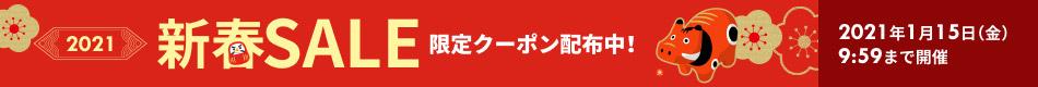 楽天トラベル 新春SALE