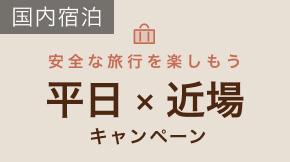 平日×近場旅クーポンキャンペーン