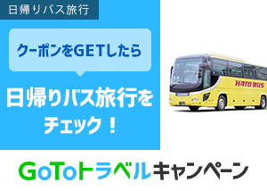 GoToトラベルキャンペーン日帰りバス旅行