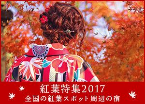 紅葉特集2017