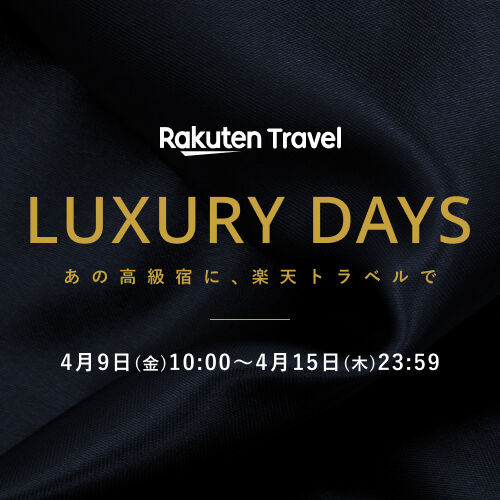 【LuxuryDaysセール&ポイント10倍】大きな窓面の開放感のお部屋でくつろぎの時を<朝食付き>
