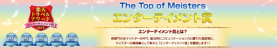 The Top of Meistersエンターテイメント賞