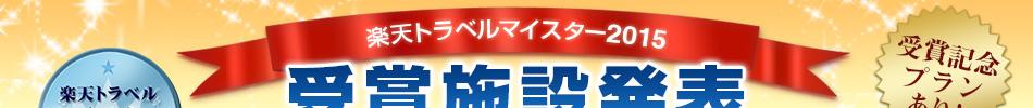 楽天トラベルマイスター2015!受賞施設発表