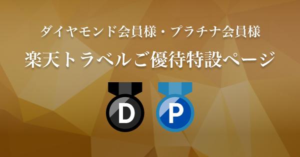ダイヤモンド・プラチナ会員様 楽天トラベルご優待特設ページ