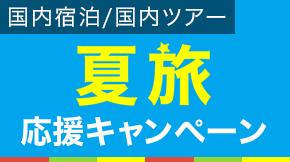 夏旅応援キャンペーン