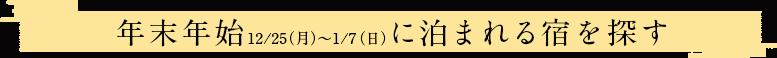 年末年始12/25(月)~1/7(日)に泊まれる宿を探す