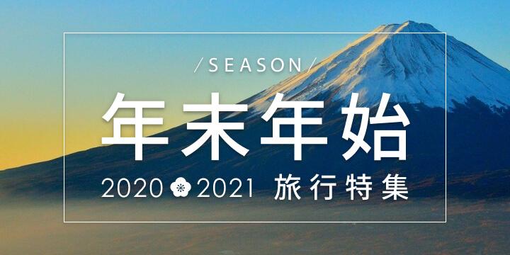 年末年始旅行特集2020-2021