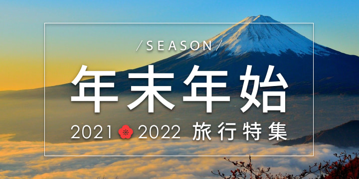 年末年始旅行特集 2021-2022