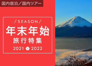 2020-2021年 年末年始旅行特集