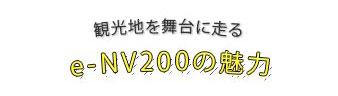 e-NV200の魅力