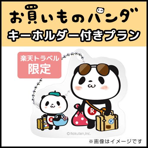 【ファイナルサマーバーゲン】【楽天トラベル限定特典】お買いものパンダキーホルダーがもらえる!