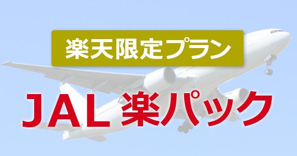楽天限定プラン:JAL楽パック