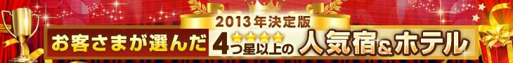 2013年4つ星以上の人気宿