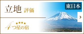 立地評価4つ星以上(東日本)