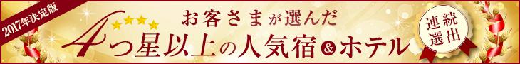 楽天トラベルアワード2016 受賞!