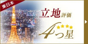 立地評価4つ星(東日本)