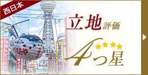 立地評価4つ星(西日本)