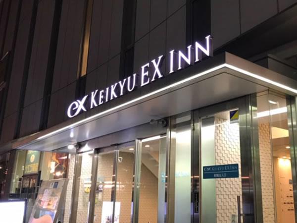 京急EXイン 蒲田