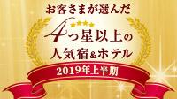 2019年上半期☆人気宿特集