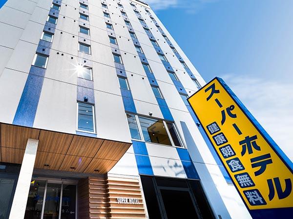 スーパーホテル八戸長横町(2017年4月24日リニューアル)