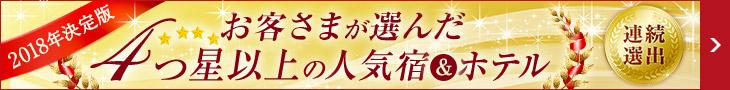 楽天トラベル朝ごはんフェスティバル(R)2016