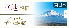 立地評価4つ星の宿東日本