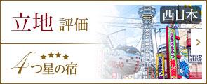 立地評価4つ星の宿西日本