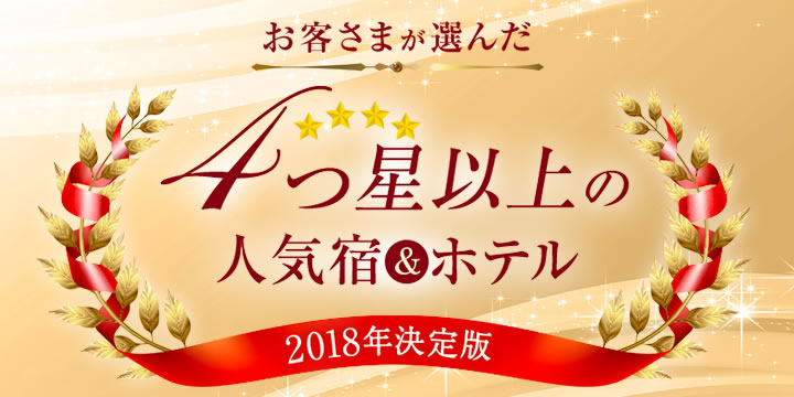 2018年決定版 お客さまが選んだ4つ星以上の人気宿&ホテル