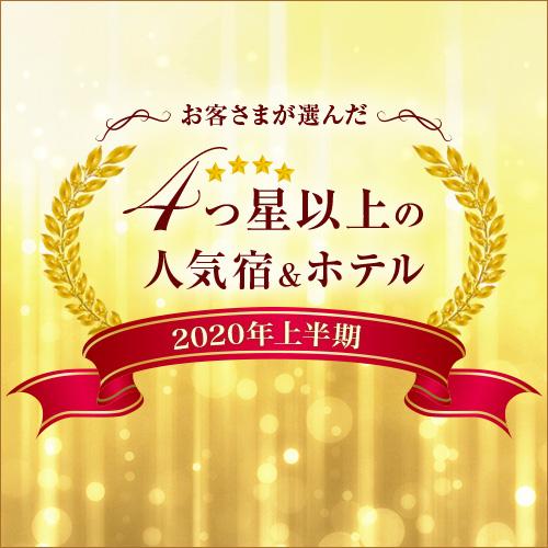 【冬春旅セール】BEST RATEプラン【素泊り】【桑田真澄さんオススメ】健康睡眠 RISE MAT