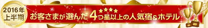 四つ星広告