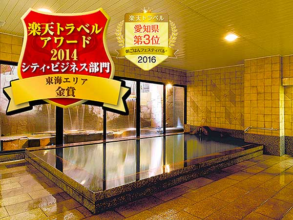 ─都心の天然温泉─ 名古屋クラウンホテル