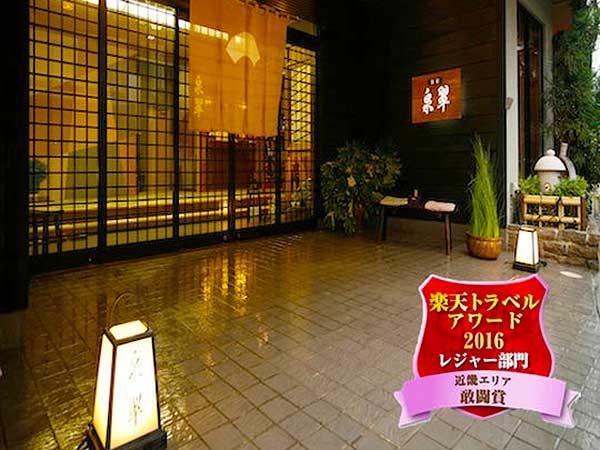 城崎温泉 旅館泉翠(せんすい)