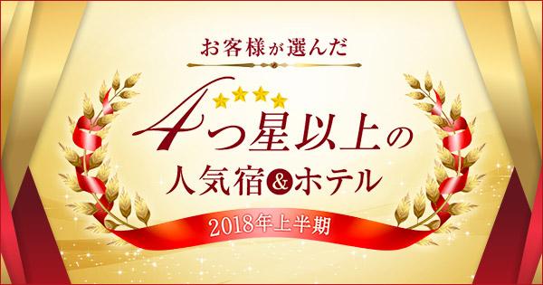 人気宿&ホテル2018