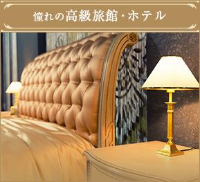 憧れの高級旅館・ホテル