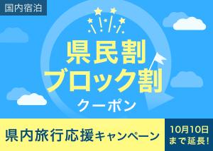 県内旅行応援キャンペーン