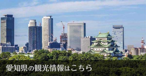 愛知県のおすすめ観光スポット