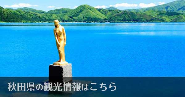 秋田県のおすすめ観光スポット