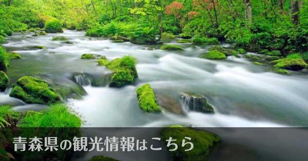 青森県のおすすめ観光スポット