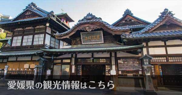 愛媛県のおすすめ観光スポット