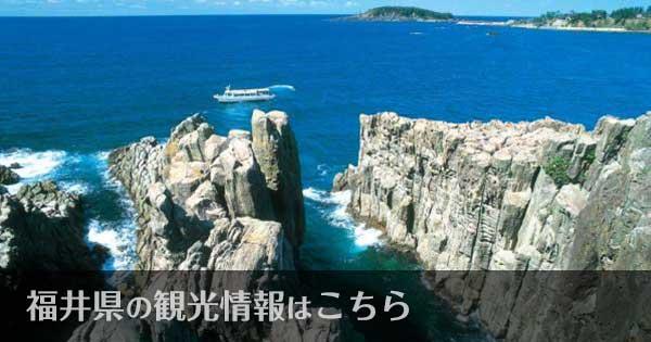 福井県のおすすめ観光スポット