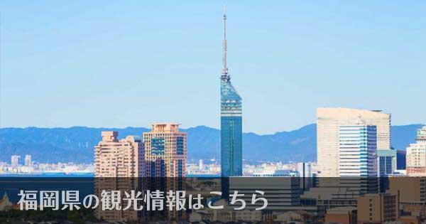 福岡県のおすすめ観光スポット