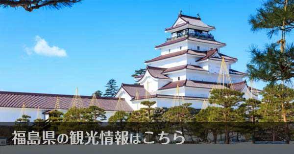福島県のおすすめ観光スポット