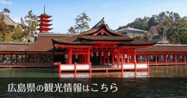 広島県のおすすめ観光スポット