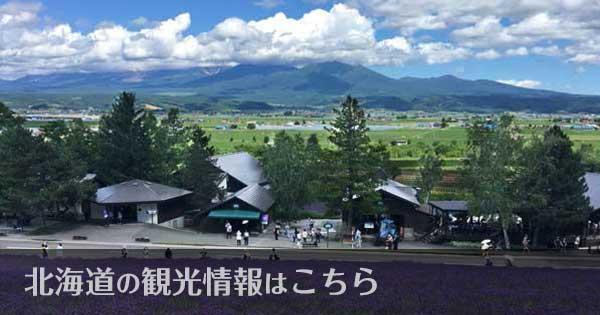 北海道のおすすめ観光スポット