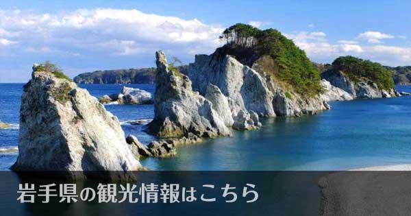 岩手県のおすすめ観光スポット