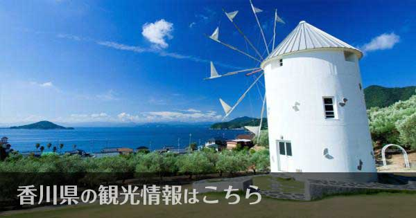 香川県のおすすめ観光スポット