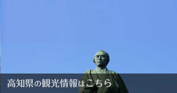高知県のおすすめ観光スポット
