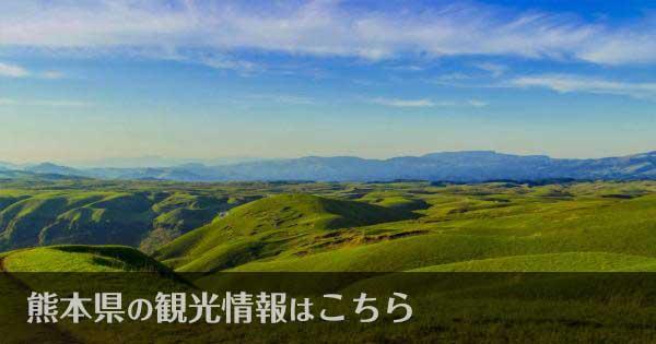 熊本県のおすすめ観光スポット